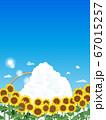 青空とヒマワリの風景イラスト 67015257