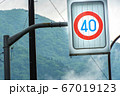 奥多摩周遊道路にある珍しいパネル式の四十キロ速度制限道路標識 67019123