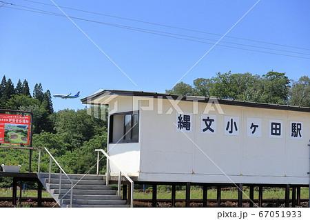 縄文小ヶ田駅と着陸態勢のANA定期便 67051933