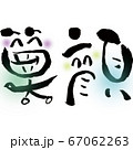 筆文字「笑顔」 67062263