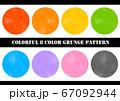 8色のカラフルなグランジパターンセット 67092944