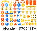 シンプルなランキングアイコンセット 67094850