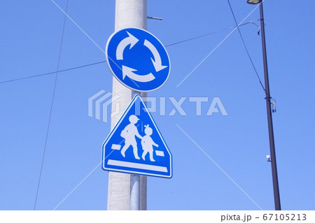 道路標識 ラウンドアバウト交差点の標識 67105213