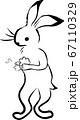 手洗いするウサギ(鳥獣戯画) 67110329