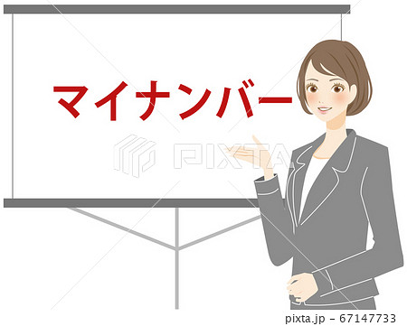 マイナンバー制度を説明する女性 セミナー イラスト 67147733