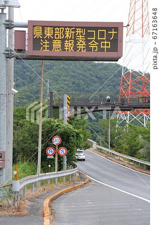 道路情報版(電光掲示板)に表示されたコロナウイルスの注意喚起(境水道大橋) 67163648