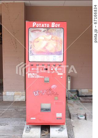 日本で昭和時代に製造されたお菓子の自動販売機「POTATO BOY ぽてパリくん」 67166834