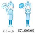 OK NG エプロン姿の女性(ブルー系) 全身 イラスト 67169395