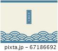 青海波01 67186692