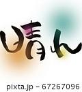 筆文字「晴れ」イラスト 67267096