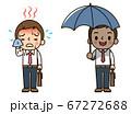 汗をかくサラリーマンと日傘をさすサラリーマン 67272688