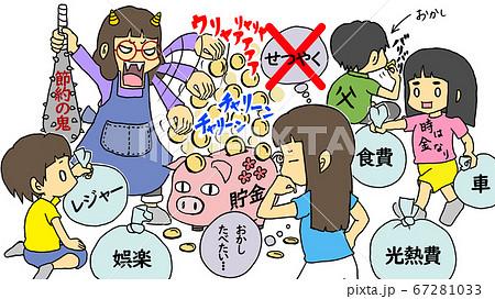 節約の鬼母とアンチ節約の子供(おかし食べたい) 67281033
