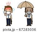 汗をかくサラリーマンと日傘をさすサラリーマン(マスク有) 67283036