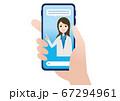 オンライン診療 67294961
