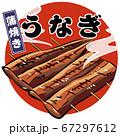 うなぎ(かばやき・丑の日マーク) 67297612