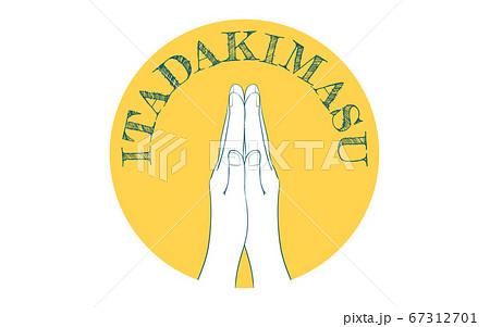 ハンドサインのアイコン、食事前にお祈りをする日本のサイン.ベクターイラスト. 67312701