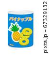 パイナップル 缶詰 67329132