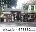 高尾山の権現茶屋 67333211
