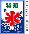 かき氷の旗 67352171