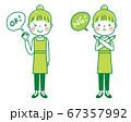 OK NG エプロン姿の女性(グリーン系) 全身 イラスト 67357992