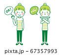 OK NG お団子頭の女性(グリーン系) 全身 イラスト 67357993