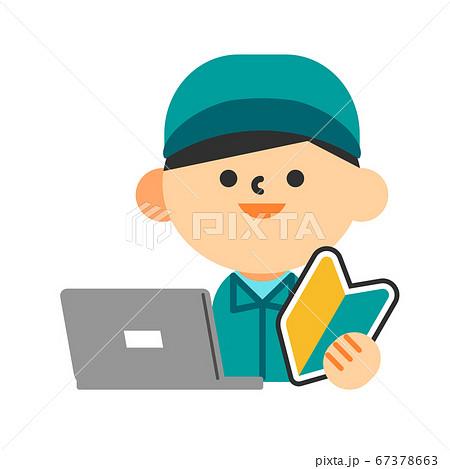 人物 作業服 パソコン 作業着 男性 上半身 初心者マーク 新人 67378663