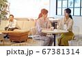 カフェで話す人々 コワーキングスペース 67381314