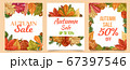 Autumn sale. Colorful fall leaves trendy design for flyers, retail coupons, season sale lettering discount banners vector set 67397546