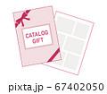 カタログギフト 67402050