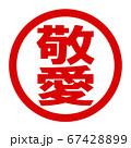 敬愛のロゴ 67428899