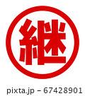 継のロゴ 67428901