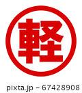 軽のロゴ 67428908