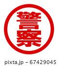 警察のロゴ 67429045