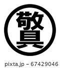 敬具のロゴ 67429046
