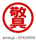 敬具のロゴ 67429050