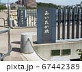 福岡市東区の「あいたか橋」 67442389
