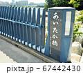 福岡市東区の「あいたか橋」 67442430
