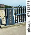 福岡市東区の「あいたか橋」 67442573