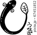 うなぎの線画イラスト 67451852