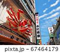 大阪ミナミ 道頓堀の街並み(かに道楽) 67464179