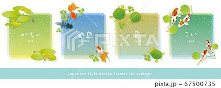 和風デザインフレームセット。蛙・金魚・亀・鯉。夏の素材。 67500735