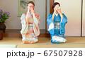 茶道を体験する外国人と日本人の女性 67507928
