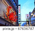 夕暮れの大阪ミナミ 道頓堀の街並み(かに道楽) 67636787