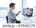 オンライン会議 ビデオ会議 テレビ会議 リモートワーク テレワーク 67640176