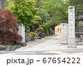 観音寺の入り口 67654222