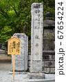 観音寺の入り口 67654224