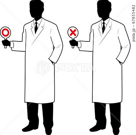 マルバツを持った白衣の男性 67655482