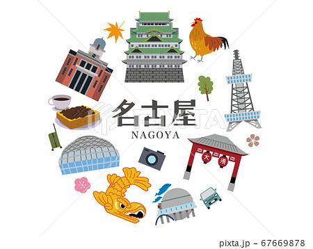 名古屋 観光 旅行 イラスト 67669878