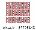 メニュー 中華料理 67705843