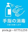 アルコール消毒啓蒙ポスター 67751250